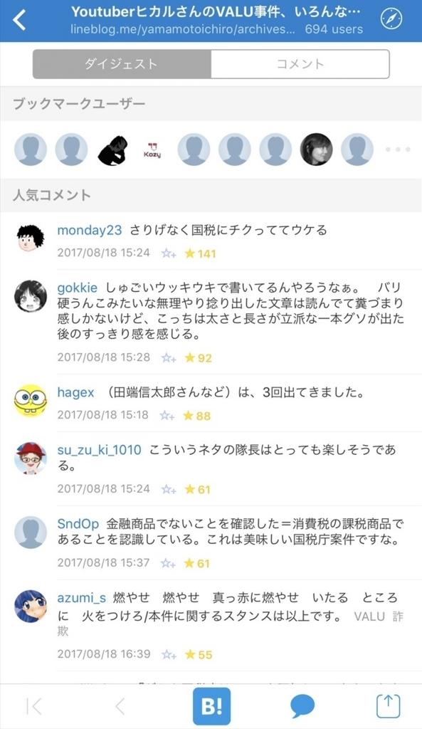 f:id:akio130:20170818224806j:plain