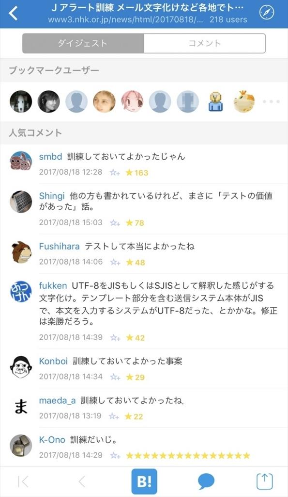 f:id:akio130:20170818225120j:plain