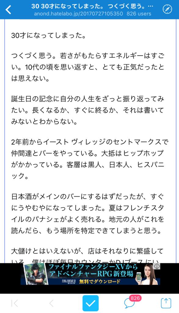 f:id:akio130:20170818230430p:plain