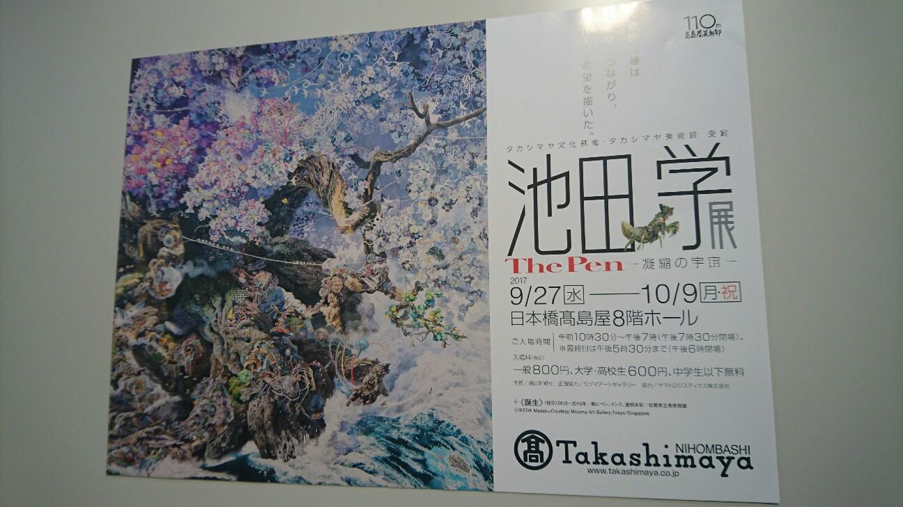 f:id:akio422:20171003142501j:image