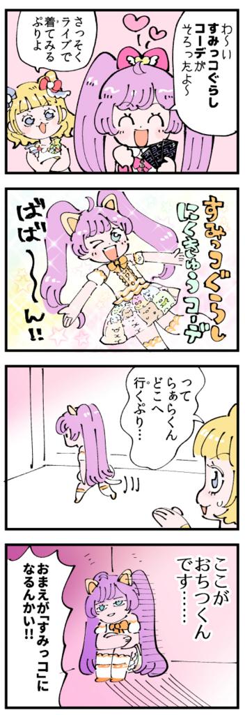 f:id:akioco:20180108055644j:plain
