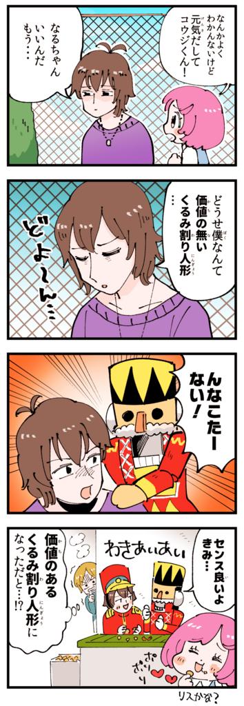 f:id:akioco:20180112071724j:plain