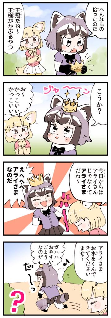 f:id:akioco:20180113112401j:plain