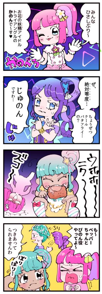 f:id:akioco:20180114012540j:plain
