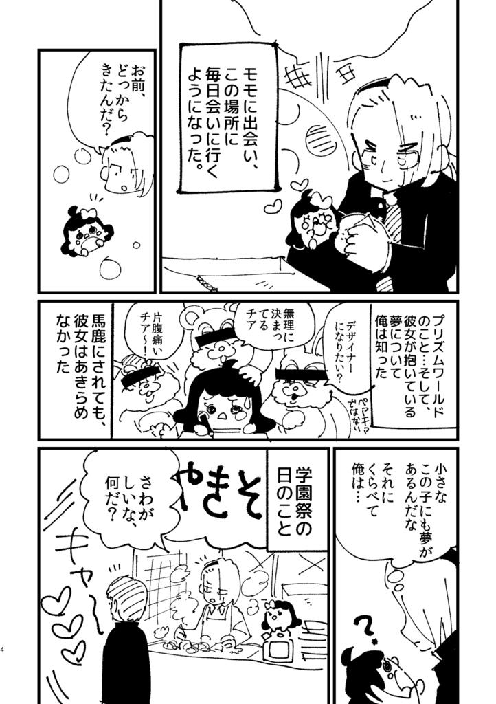 f:id:akioco:20180218141252j:plain