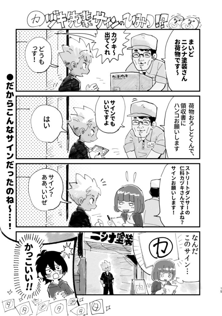 f:id:akioco:20180218141453j:plain