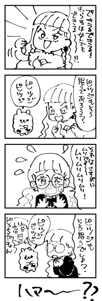 f:id:akioco:20180522132228j:plain