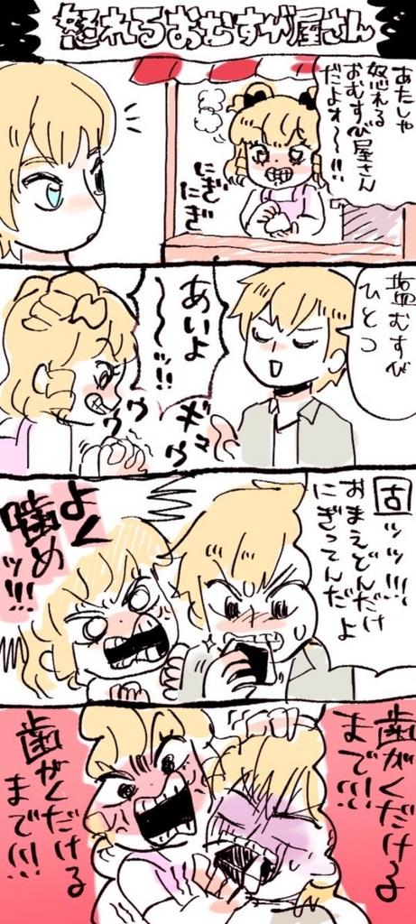 f:id:akioco:20180701042433j:plain
