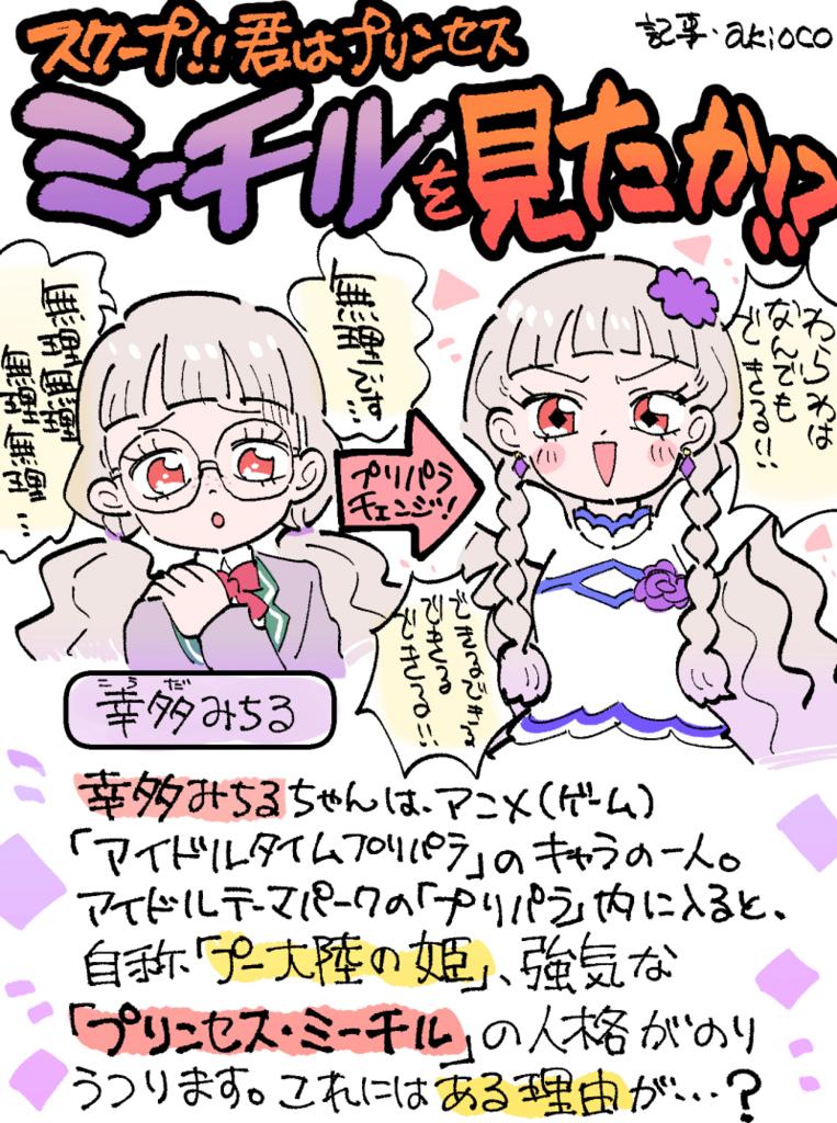 f:id:akioco:20180713020108j:plain
