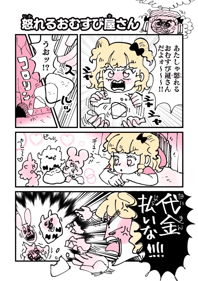 f:id:akioco:20180716172926j:plain