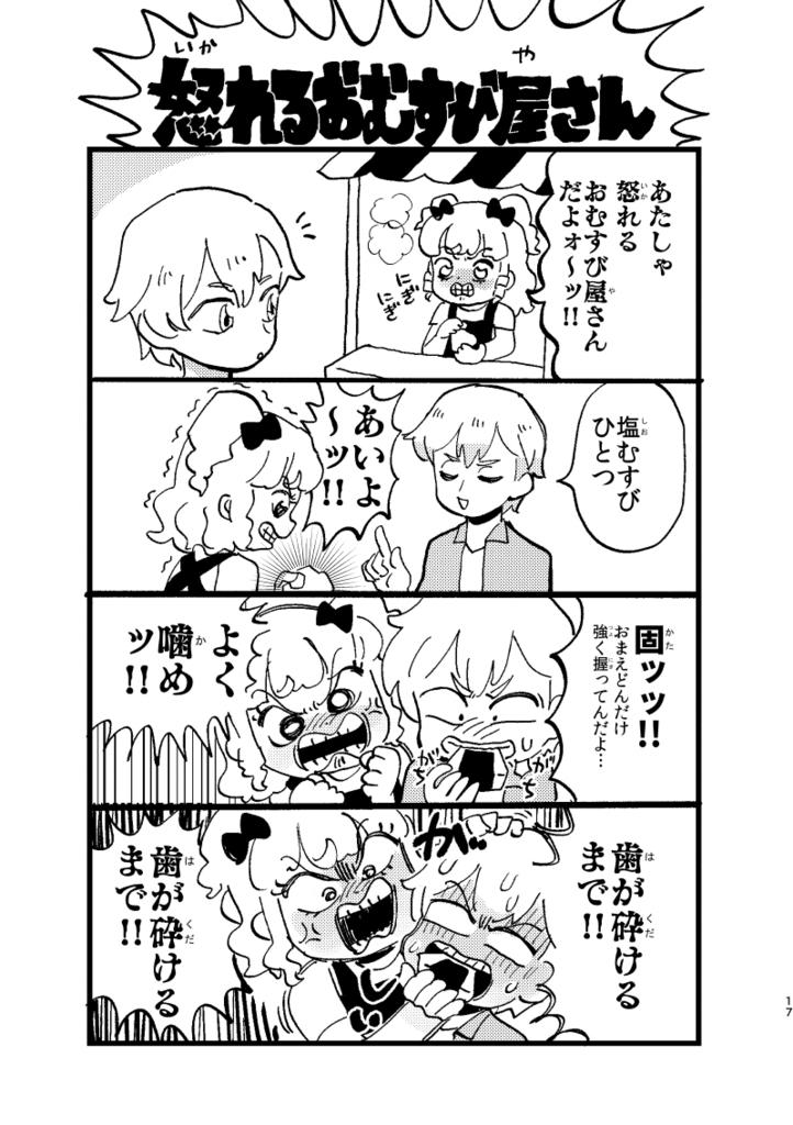 f:id:akioco:20180806235025j:plain