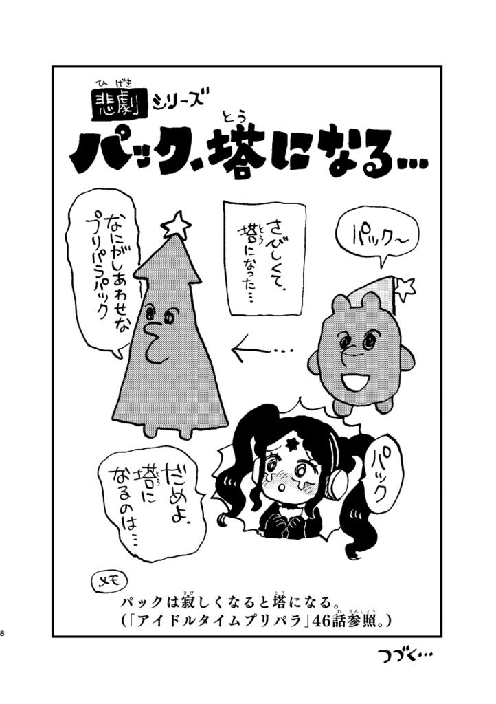 f:id:akioco:20180806235039j:plain
