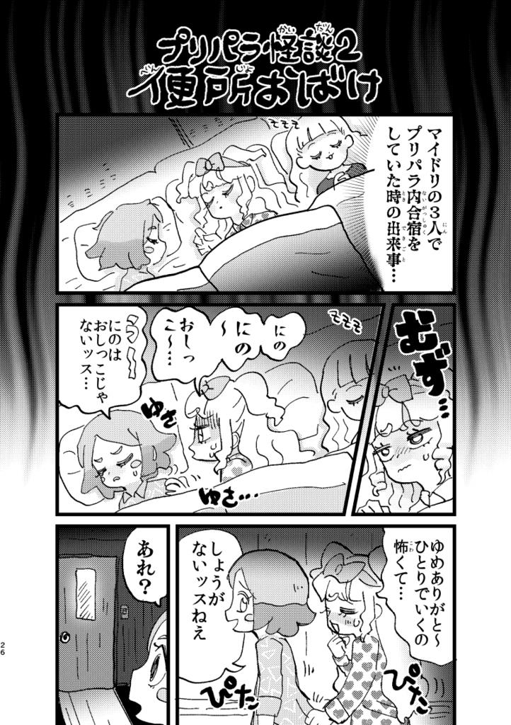 f:id:akioco:20180806235131j:plain