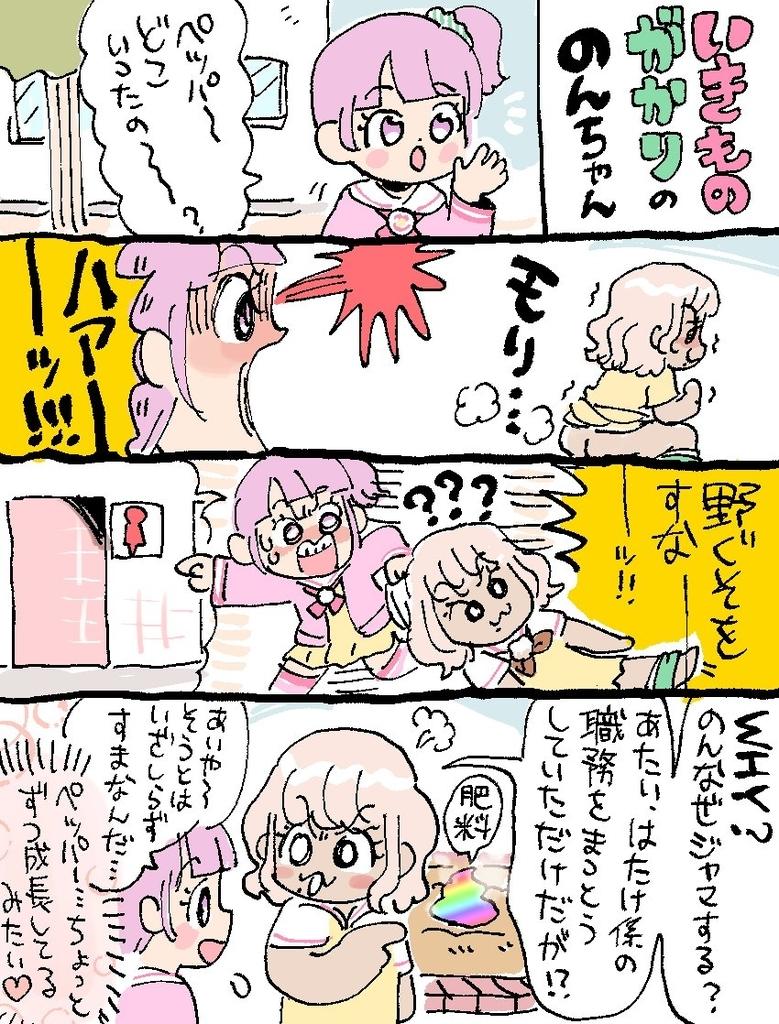 f:id:akioco:20180928040148j:plain
