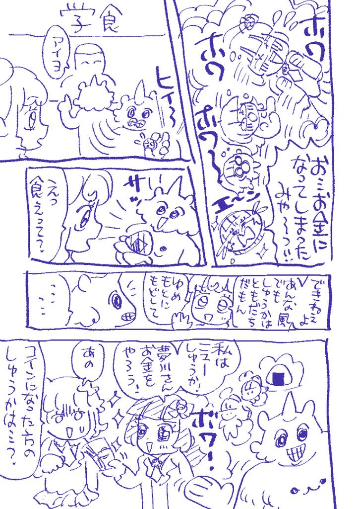f:id:akioco:20181017022901j:plain