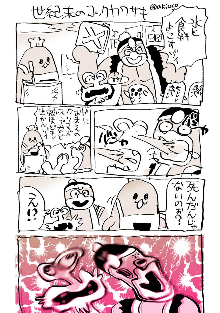f:id:akioco:20181106201852j:plain