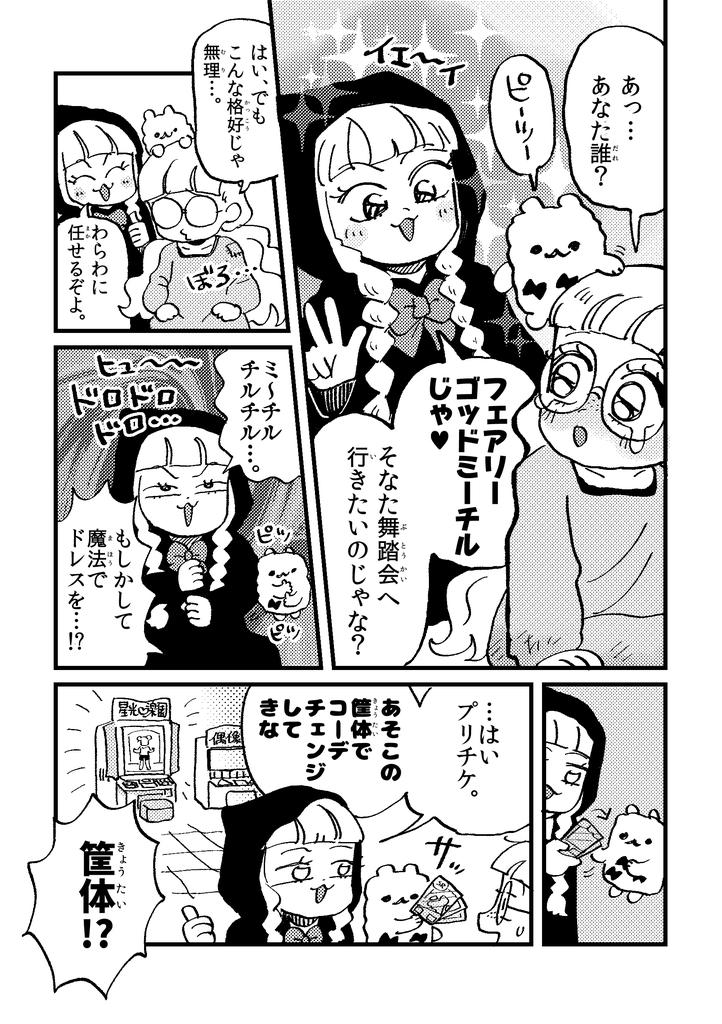 f:id:akioco:20181107083428j:plain