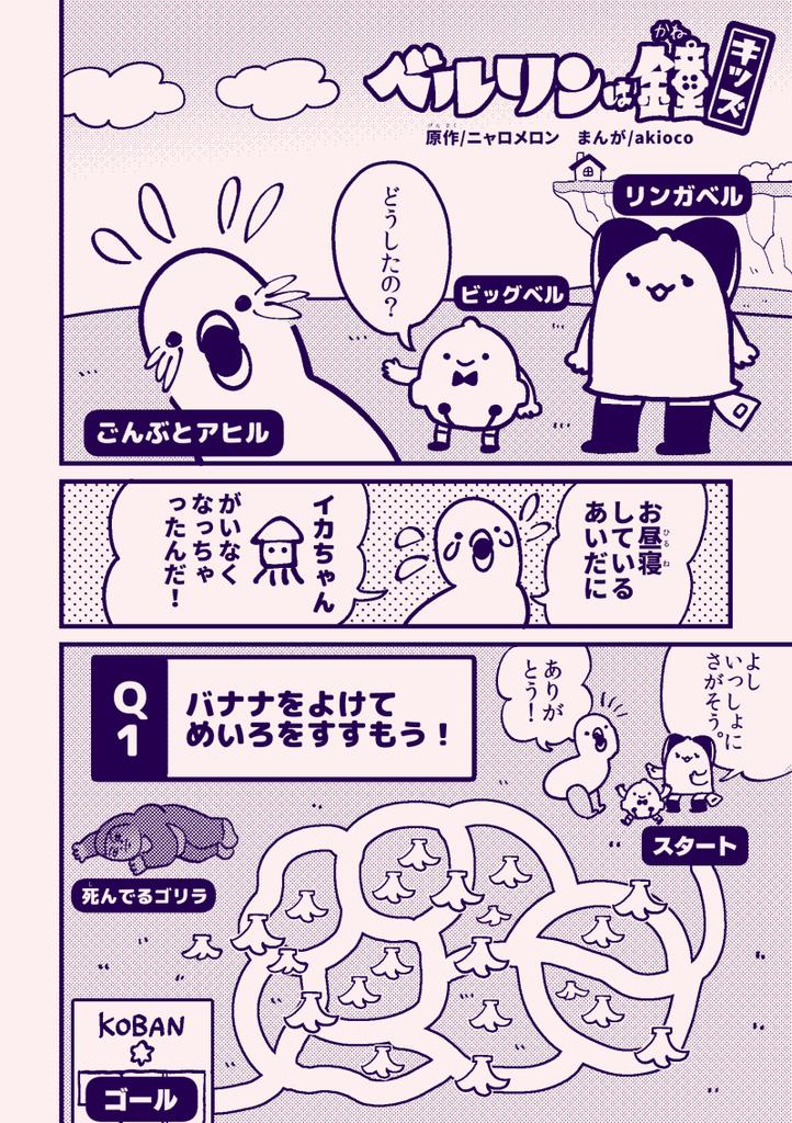 f:id:akioco:20181115071714j:plain