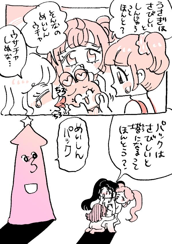 f:id:akioco:20190128165752j:plain