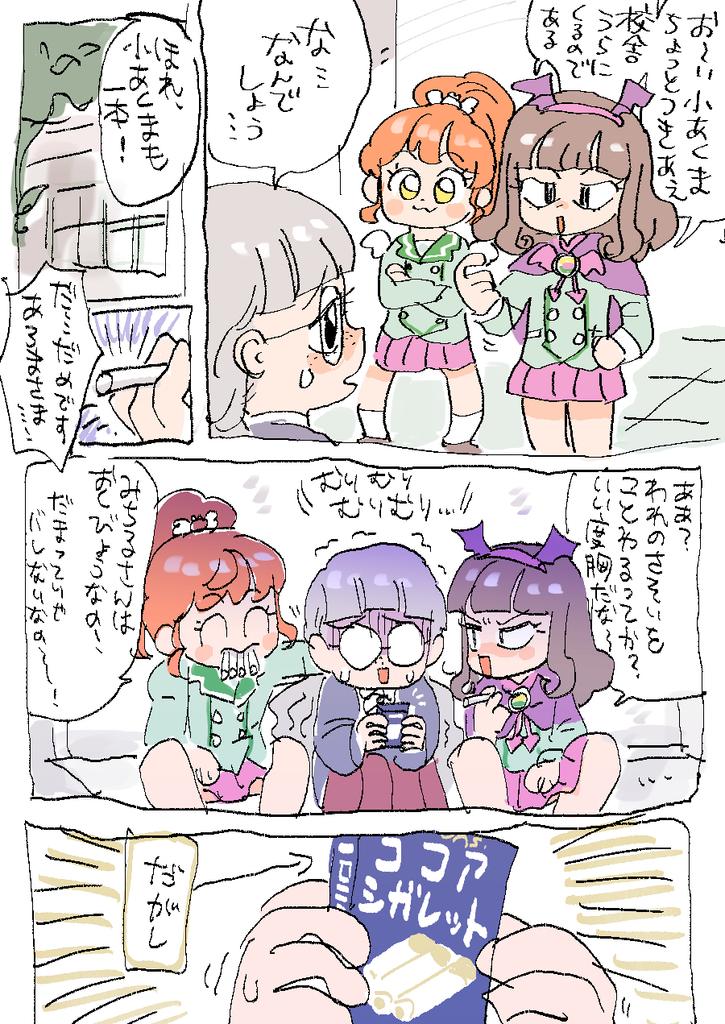 f:id:akioco:20190302015940j:plain