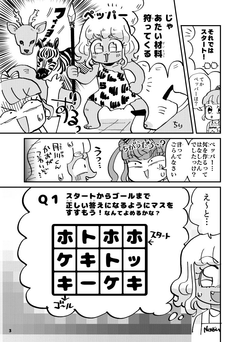 f:id:akioco:20190324025227j:plain