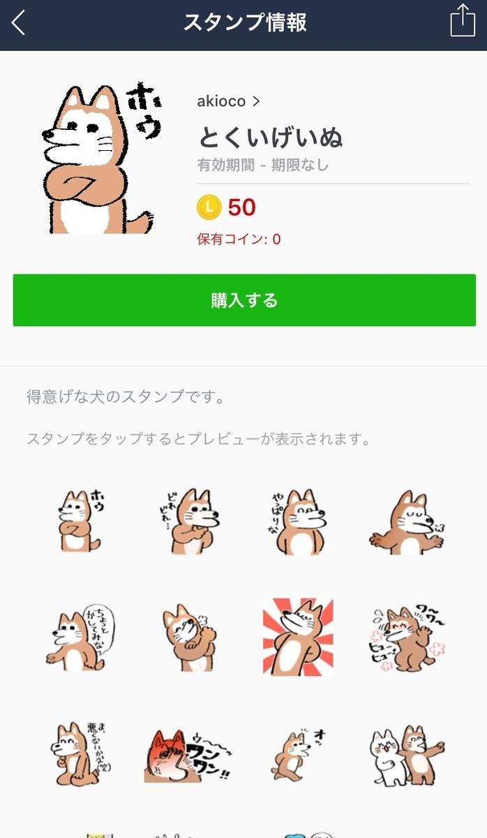 f:id:akioco:20190404013509j:plain