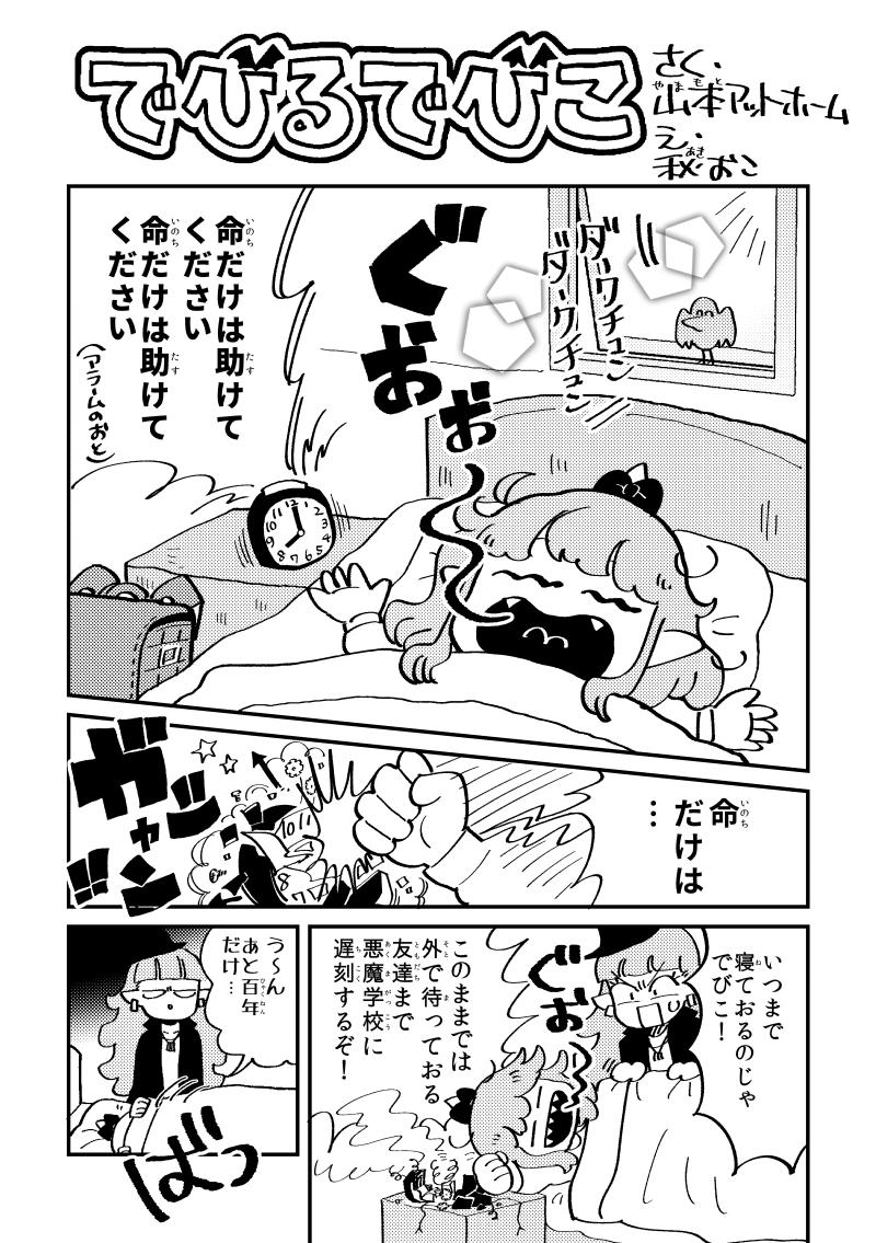 f:id:akioco:20190502173209j:plain