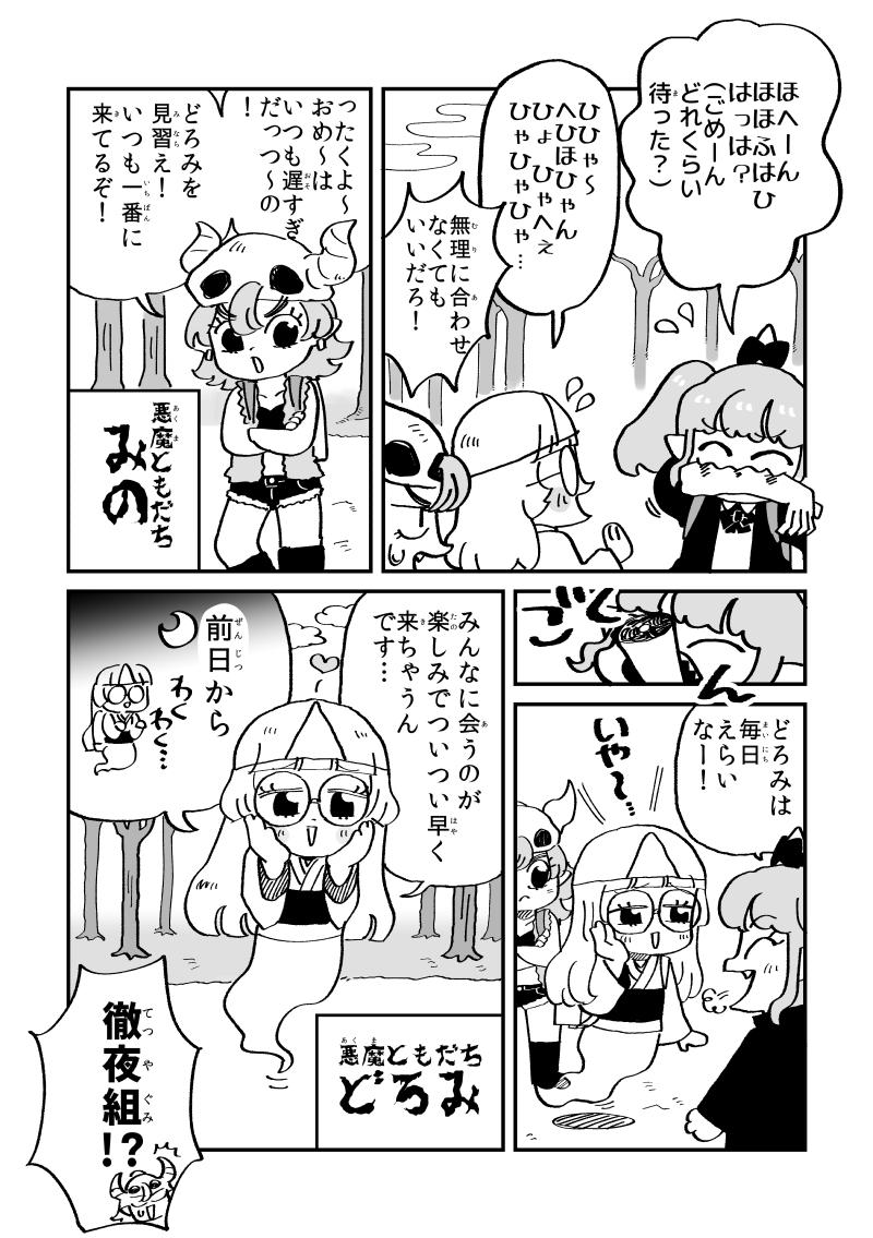 f:id:akioco:20190502173226j:plain