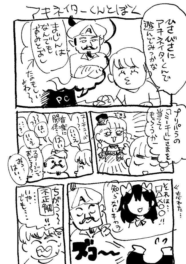 f:id:akioco:20190518232537j:plain