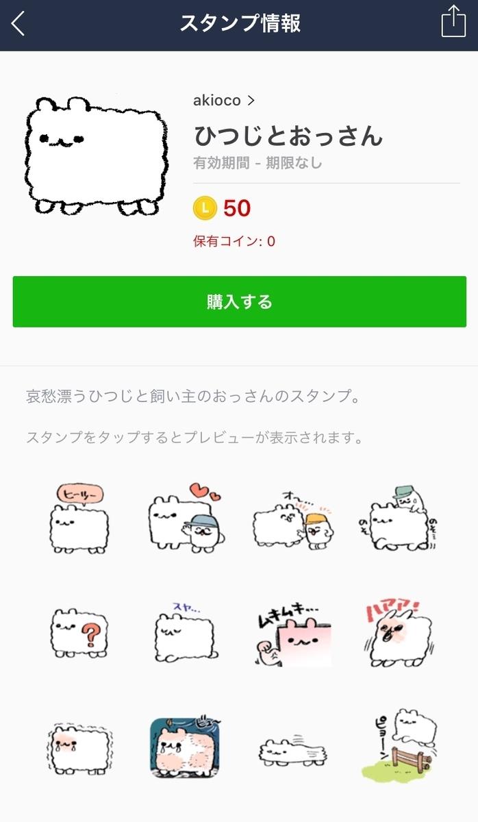 f:id:akioco:20190523173458j:plain