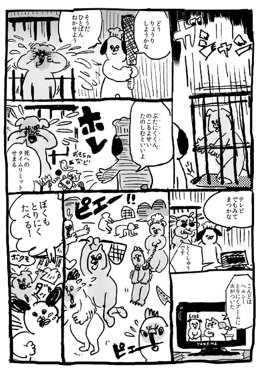 f:id:akioco:20190705162547j:plain