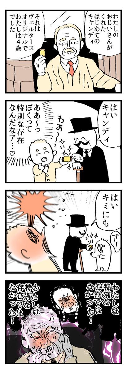 f:id:akioco:20190716231349j:plain