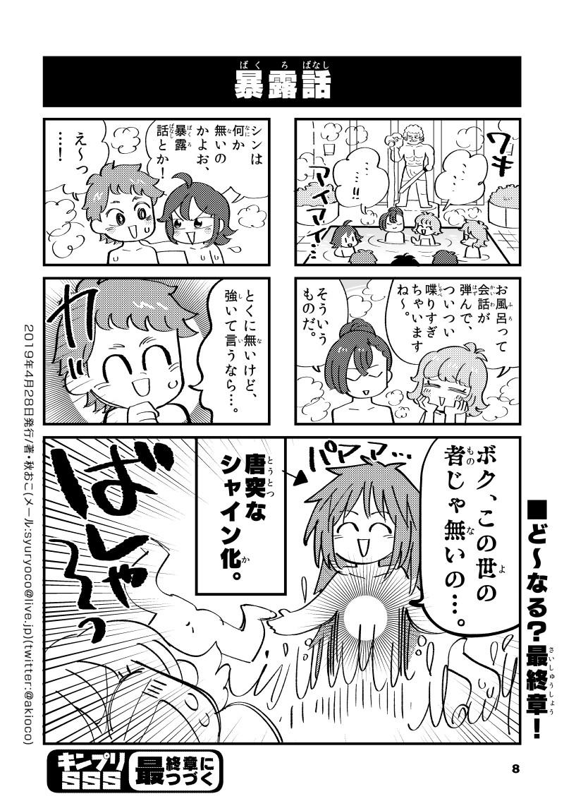 f:id:akioco:20190808233557j:plain