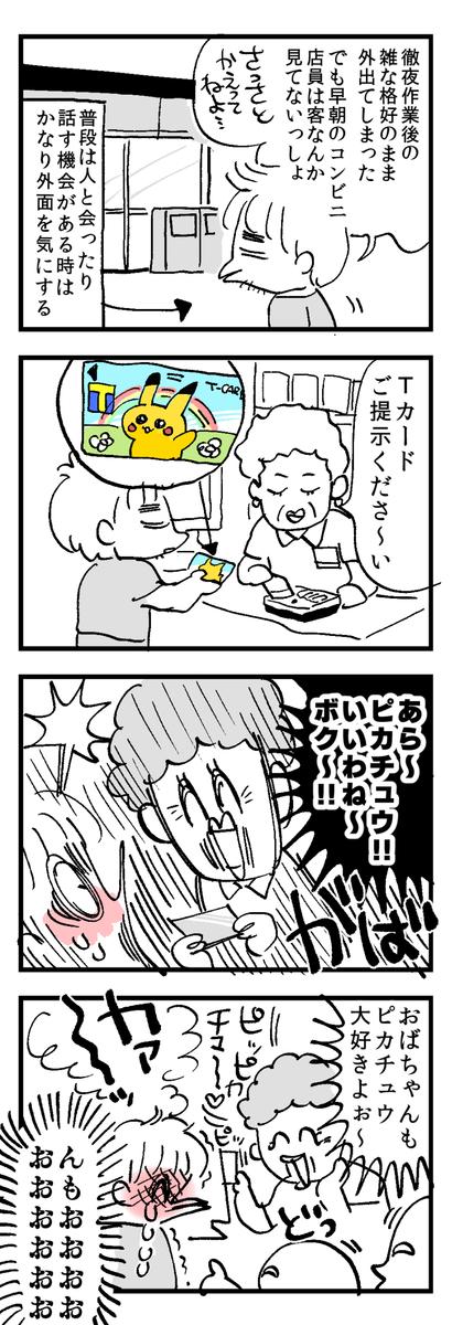 f:id:akioco:20190814000417j:plain