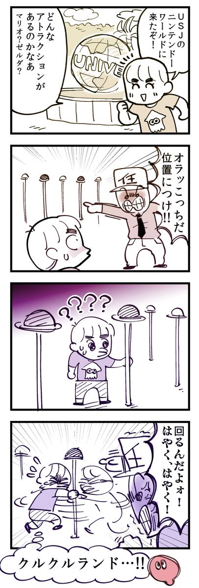 f:id:akioco:20190828030151j:plain