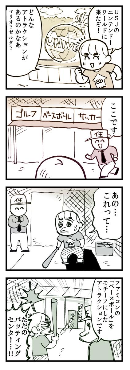 f:id:akioco:20190828030213j:plain