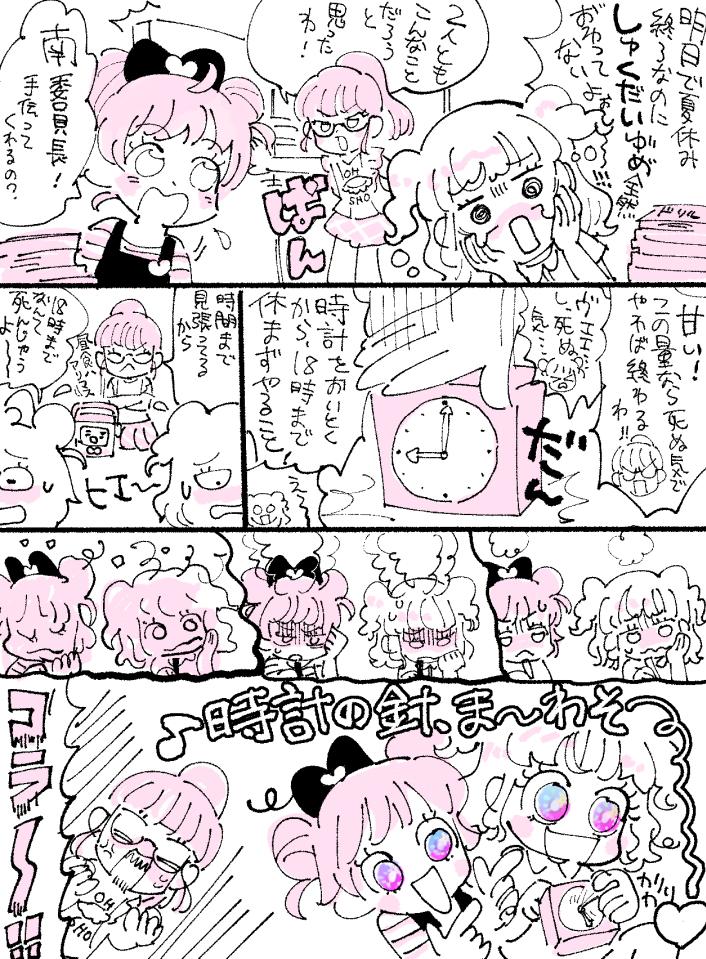 f:id:akioco:20190902001034j:plain
