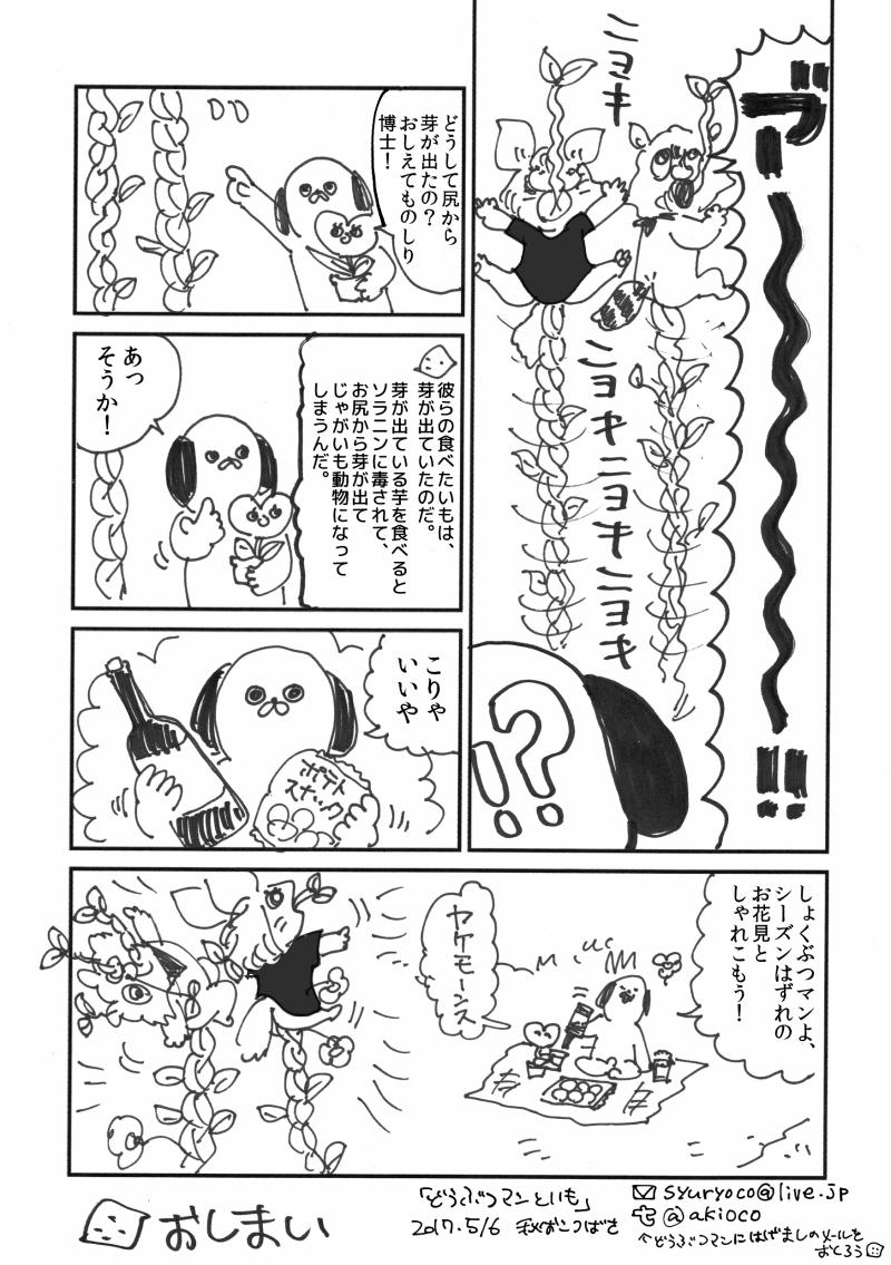 f:id:akioco:20190911232507j:plain