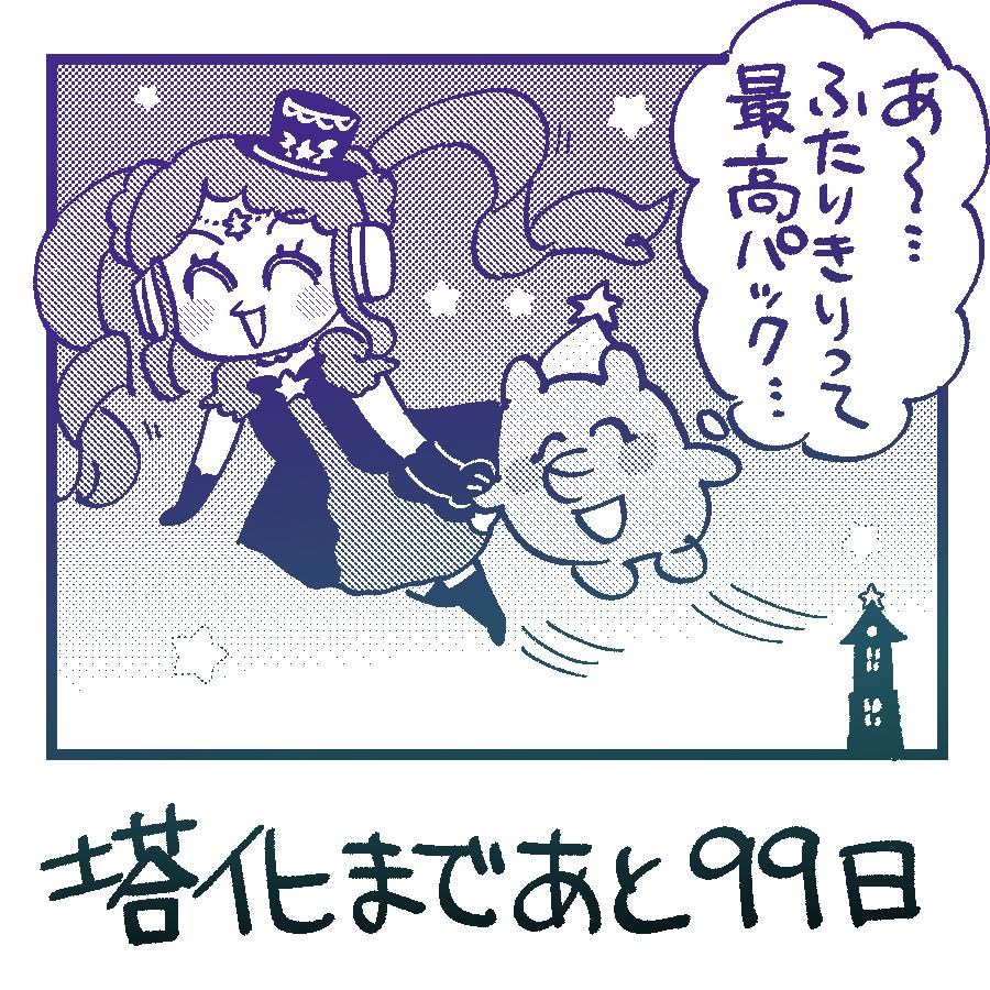 f:id:akioco:20191224031931j:plain