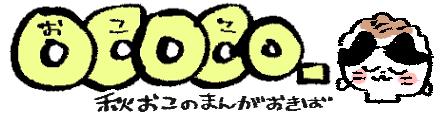 f:id:akioco:20190323193953p:plain