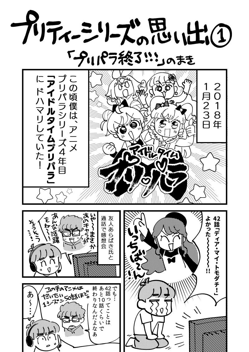 f:id:akioco:20200126075113j:plain