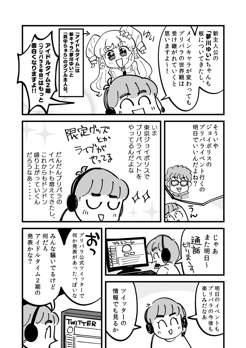 f:id:akioco:20200126075120j:plain