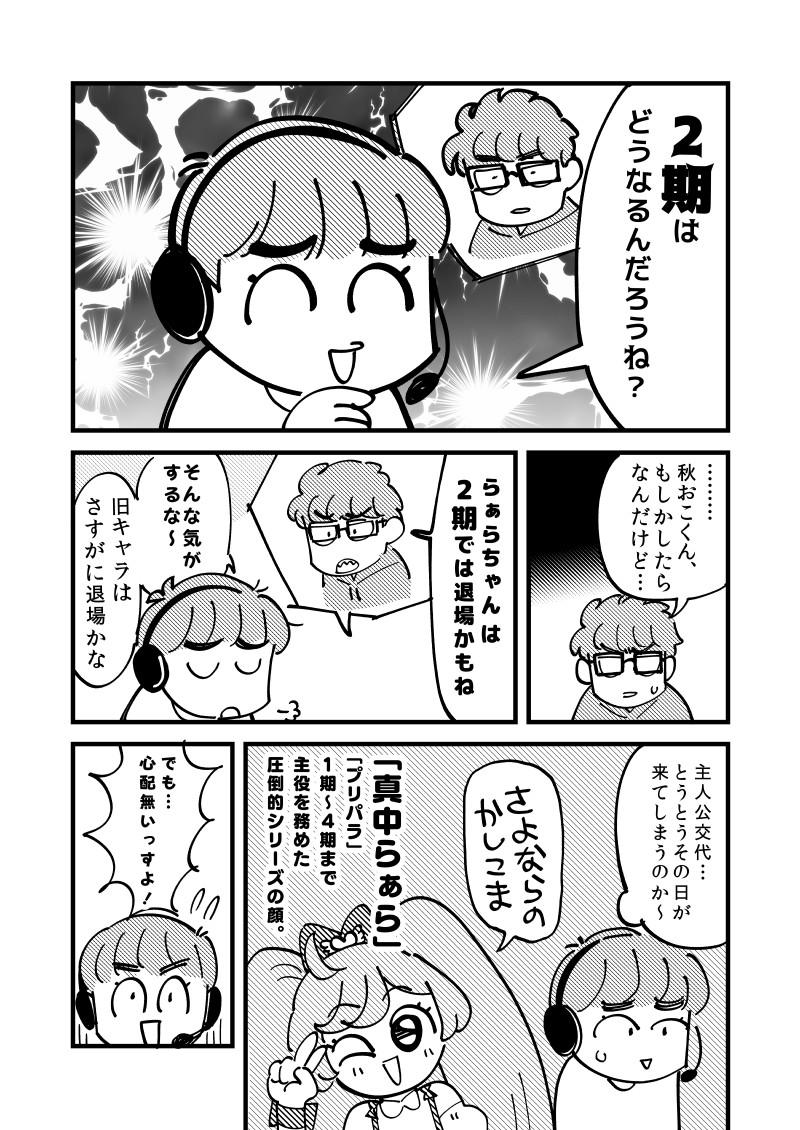 f:id:akioco:20200126075131j:plain