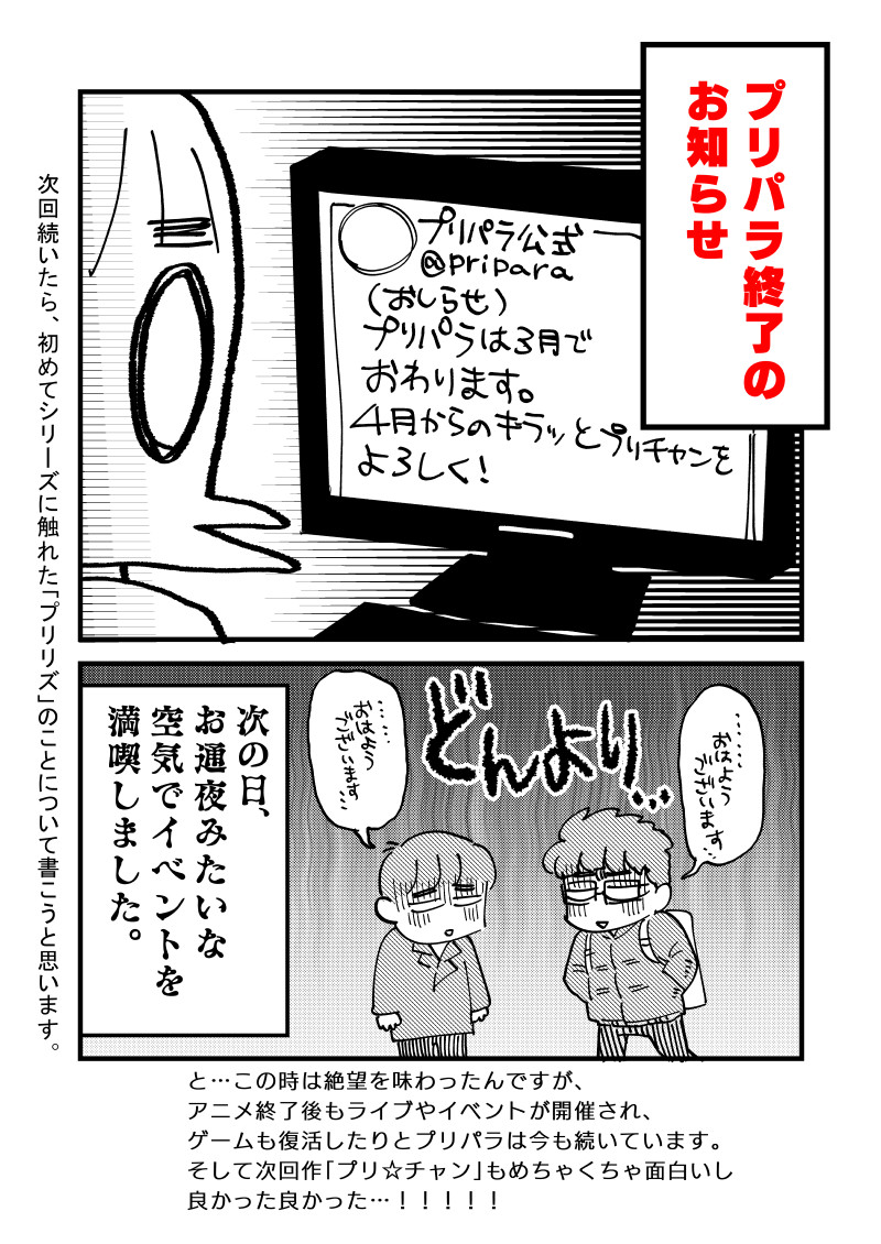 f:id:akioco:20200126075139j:plain