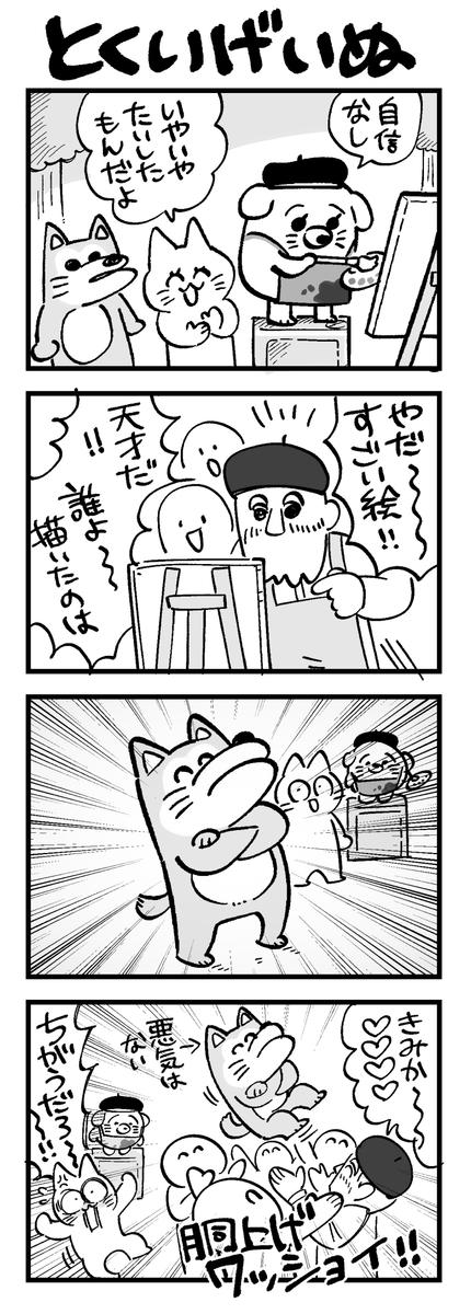 f:id:akioco:20200514074134j:plain