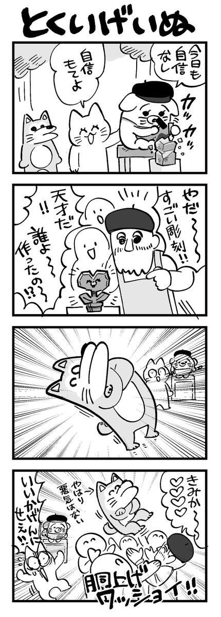 f:id:akioco:20200514074136j:plain