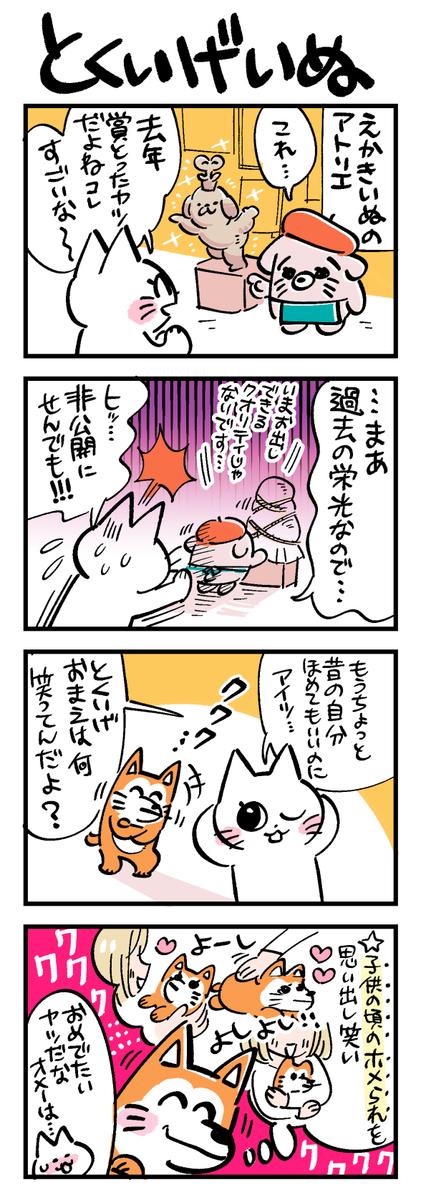 f:id:akioco:20200824054106j:plain