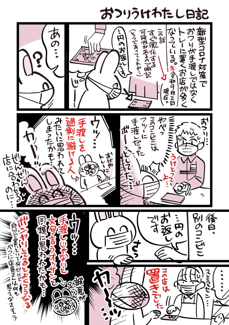 f:id:akioco:20200902171435j:plain