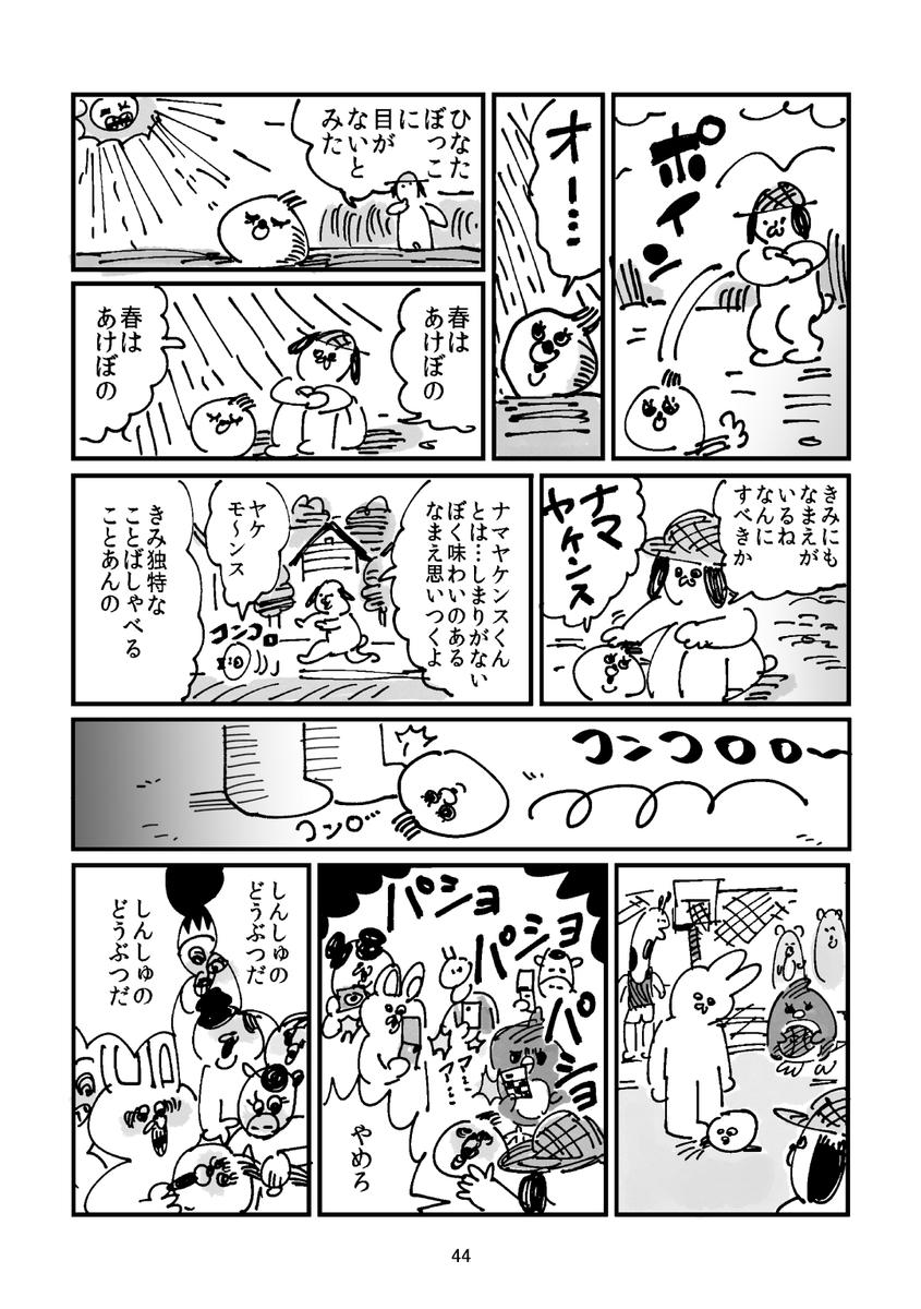 f:id:akioco:20201015063707j:plain