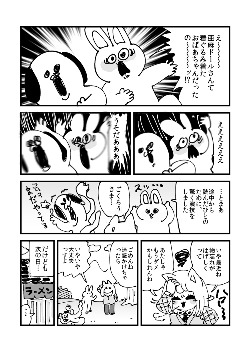 f:id:akioco:20201015064558j:plain